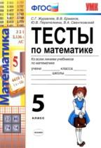 ГДЗ по Математике 5 класс Тесты Журавлев, Ермаков, Перепелкина 2013