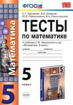 ГДЗ по Математике 5 класс Тесты к учебнику Никольского Журавлев, Ермаков, Перепелкина 2013