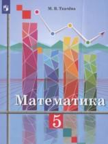 ГДЗ по Математике 5 класс Ткачева 2018