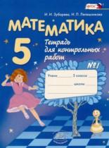 ГДЗ по Математике 5 класс Тетрадь для контрольных работ Зубарева, Мордкович 2018