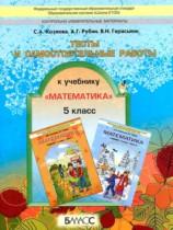 ГДЗ по Математике 5 класс Тесты и самостоятельные работы Козлова, Рубин, Гераськин 2014