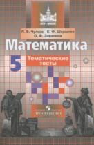 ГДЗ по Математике 5 класс Тематические тесты Чулков, Шершнев, Зарапина 2018