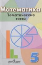 ГДЗ по Математике 5 класс Тематические тесты Кузнецова, Минаева, Рослова 2018