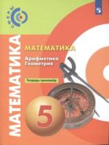 ГДЗ по Математике 5 класс Тетрадь-тренажёр Бунимович, Кузнецова, Минаева 2019