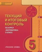 ГДЗ по Математике 5 класс Текущий и итоговый контроль Козлов, Никитин, Белоносов 2014
