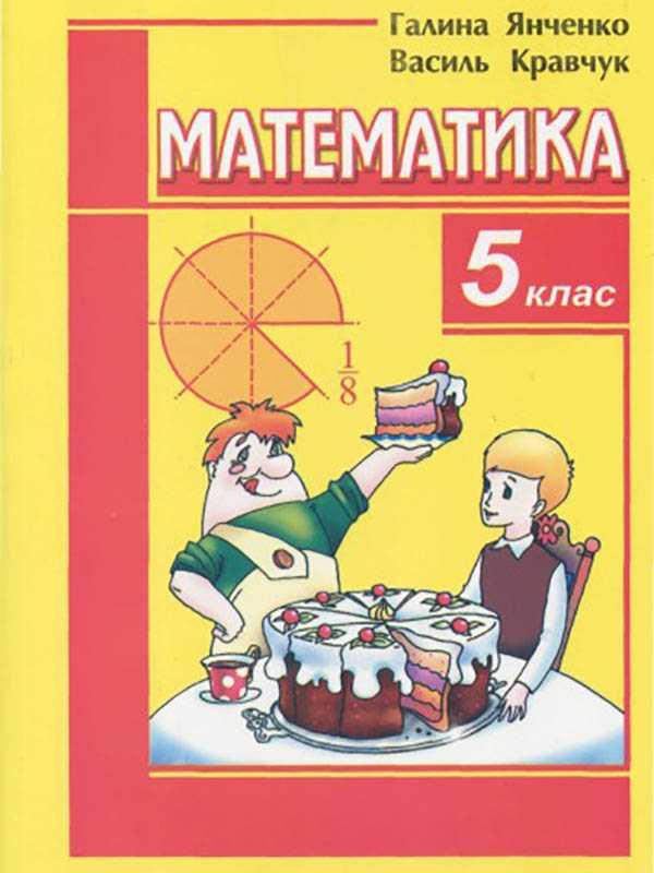 ГДЗ по Математике 5 класс Янченко, Кравчук 2015