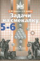 ГДЗ по Математике 5 класс Задачи на смекалку Шарыгин 2018
