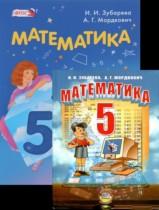 ГДЗ по Математике 5 класс Зубарева, Мордкович 2015