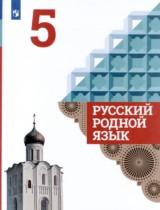 ГДЗ по Русскому языку 5 класс Александрова, Загоровская, Богданов 2020