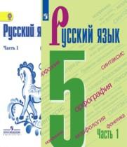 ГДЗ по Русскому языку 5 класс Баранов, Ладыженская, Тростенцова 2019