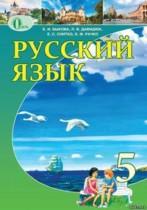 ГДЗ по Русскому языку 5 класс Быкова, Снитко 2018