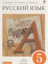 ГДЗ по Русскому языку 5 класс Быстрова, Александрова, Семенова 2013