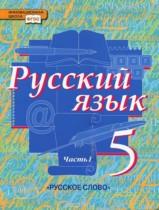 ГДЗ по Русскому языку 5 класс Быстрова, Кибирева 2020