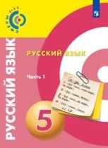 ГДЗ по Русскому языку 5 класс Чердаков, Дунев, Вербицкая Часть 1 и 2 2017