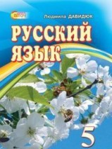 ГДЗ по Русскому языку 5 класс Давидюк 2018