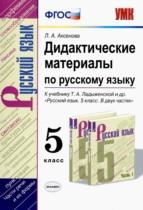 ГДЗ по Русскому языку 5 класс Дидактические материалы Аксенов 2020