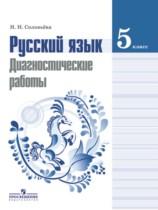 ГДЗ по Русскому языку 5 класс Диагностические работы Соловьёва 2018