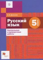 ГДЗ по Русскому языку 5 класс Контрольные и проверочные работы Донскова 2018