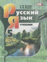 ГДЗ по Русскому языку 5 класс Львова, Львов 2015