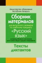 ГДЗ по Русскому языку 5-9 класс Материалы для подготовки к обязательному выпускному экзамену Долбик, Дикун, Игнатович 2021