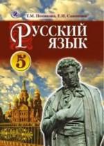 ГДЗ по Русскому языку 5 класс Полякова 2018