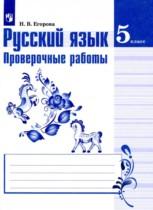 ГДЗ по Русскому языку 5 класс Проверочные работы Егорова 2018