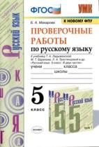 ГДЗ по Русскому языку 5 класс Проверочные работы Макарова 2021