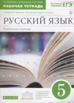 ГДЗ по Русскому языку 5 класс Рабочая тетрадь Бабайцева, Беднарская, Глазков 2018