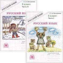 ГДЗ по Русскому языку 5 класс Рабочая тетрадь Богданова Часть 1 и 2 2008