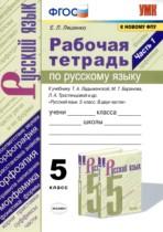ГДЗ по Русскому языку 5 класс Рабочая тетрадь Ляшенко Части 1 и 2 2021