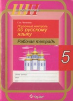 ГДЗ по Русскому языку 5 класс Рабочая тетрадь Чепелева 2015