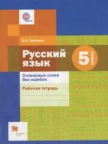 ГДЗ по Русскому языку 5 класс Рабочая тетрадь Еремина 2016