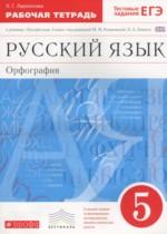 ГДЗ по Русскому языку 5 класс Рабочая тетрадь Ларионова 2017