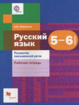 ГДЗ по Русскому языку 5-6 класс Рабочая тетрадь Левинзон 2017