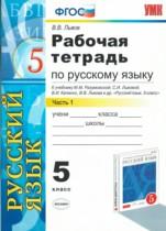 ГДЗ по Русскому языку 5 класс Рабочая тетрадь Львов Часть 1 и 2 2013