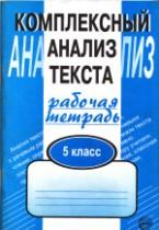 ГДЗ по Русскому языку 5 класс Рабочая тетрадь Малюшкин 2019