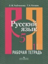 ГДЗ по Русскому языку 5 класс Рабочая тетрадь Рыбченкова, Роговик Части 1 и 2 2016