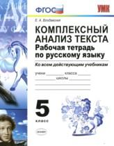 ГДЗ по Русскому языку 5 класс Рабочая тетрадь Влодавская 2017