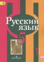 ГДЗ по Русскому языку 5 класс Рыбченкова, Алесандрова, Глазков Части 1 и 2 2015