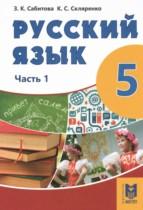 ГДЗ по Русскому языку 5 класс Сабитова, Скляренко Часть 1 и 2 2018