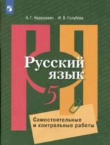 ГДЗ по Русскому языку 5 класс Самостоятельные и контрольные работы Нарушевич, Голубева 2020