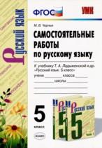 ГДЗ по Русскому языку 5 класс Самостоятельные работы Черных 2020