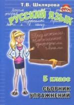 ГДЗ по Русскому языку 5 класс Сборник упражнений Шклярова 2018