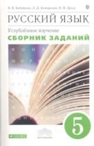 ГДЗ по Русскому языку 5 класс Сборник заданий  Бабайцева, Беднарская, Дрозд 2014