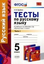 ГДЗ по Русскому языку 5 класс Тесты Груздева 2017