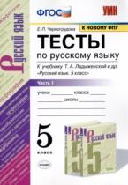 ГДЗ по Русскому языку 5 класс Тесты Черногрудова 2020
