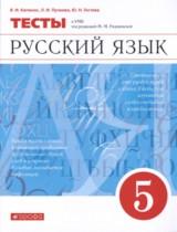 ГДЗ по Русскому языку 5 класс Тесты Капинос, Пучкова, Гостева 2021