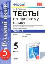 ГДЗ по Русскому языку 5 класс Тесты Кудинова 2014