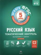 ГДЗ по Русскому языку 5 класс Тематический контроль Соловьева, Журавлева, Гулеватая 2019