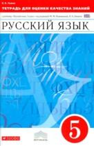 ГДЗ по Русскому языку 5 класс Тетрадь для оценки качества знаний Львов 2014